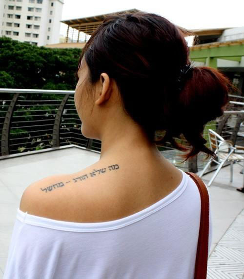 shoulder tattoo quote